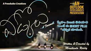 """Veedkolu.. A Farewell"" - Latest Telugu Short Film 2018 - Gitam College Farewell - YOUTUBE"
