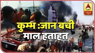 Kumbh Fire: Digambar Ani Akhada faces huge property loss - ABPNEWSTV
