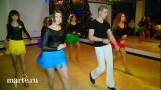 Сальса танец начинающие (Salsa) - школа танцев МАРТЭ 2013