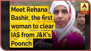 Meet Rehana Bashir, the first woman to clear IAS from J&K's Poonch | ABP Uncut - ABPNEWSTV