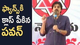 Pawan Kalyan Controls His Crazy Fans | Pawan Kalyan Takes Lesson To His Fans | TFPC - TFPC
