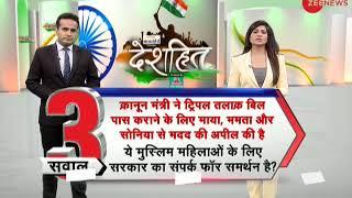 Deshhit: Know top 5 deshhit stories | जानिए दिन की 5 बड़ी देश हित कहानियां - ZEENEWS