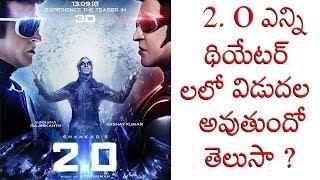 2. O ఎన్ని థియేటర్లలో విడుదల అవుతుందో తెలుసా ? | Sensational Release For Rajinikanth's 2. O Movie - RAJSHRITELUGU
