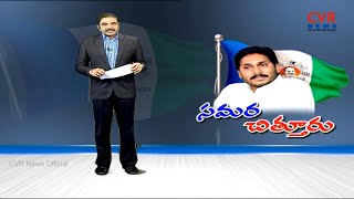 సమర చిత్తూరు:All Arrangements Set for YCP Chief YS Jagan's Samara Sankharavam in Chittoor  |CVR News - CVRNEWSOFFICIAL