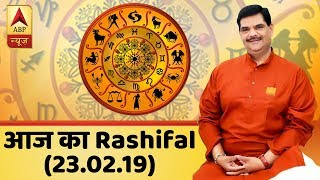 Rashifal for 23rd February, 2019 | GuruJi With Pawan Sinha - ABPNEWSTV