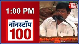 BSP Leader Jaiprakash Singh Rants About Rahul Gandhi; Says Rahul Is Not PM Material | Nonstop 100 - AAJTAKTV