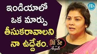ఇండియాలో ఒక మార్పు తీసుకరావాలని నా ఉద్దేశం. - Dr. Swetha Shetty || Dil Se With Anjali - IDREAMMOVIES