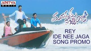 Rey Ide Nee Jaga Song Promo || Manasuku Nachindi Songs || Sundeep Kishan, Amyra Dastur - ADITYAMUSIC