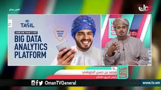 من عمان | الإثنين 12 مارس 2018م