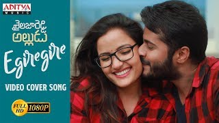 Egiregire Video Cover Song By Shrihan & Sri Hanmanth || Shailaja Reddy Alludu Songs - ADITYAMUSIC