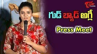 Good Bad Ugly Telugu Movie Press Meet | Srimukhi  | Harsha Vardhan - TELUGUONE