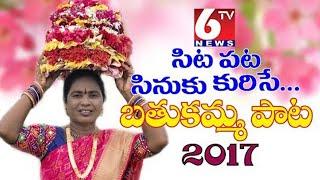 6TV Bathukamma song 2017 | నిర్మల నిర్మల బతుకమ్మ సాంగ్ ఫేమ్ వాణి  వోల్లాల  మరో అద్భుత గీతం - 6TV