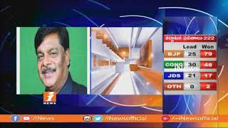 Karnataka Assembly Results | Congress Offers CM Post To JDS Kumaraswamy | iNews - INEWS