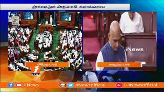 Parliament Monsoon Session Begins   Newly Elected MPs Takes Oath in Lok Sabha   iNews - INEWS