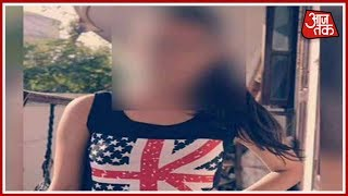 Breaking News | स्कूल में छेड़छाड़ पर छात्रा की खुदखुशी; स्कूल के दो शिक्षकों पर बड़ा आरोप - AAJTAKTV