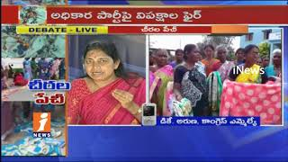 Congress MLA DK Aruna Vs TRS MLA Gongidi Sunitha Over Bathukamma Sarees Controversy In TS | iNews - INEWS