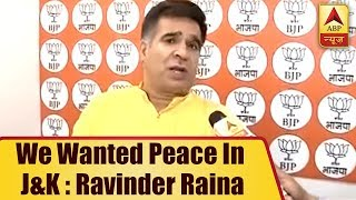 We wanted peace in J&K, says Ravinder Raina after BJP ends allaince with PDP - ABPNEWSTV