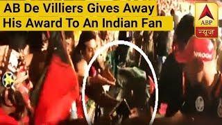 AB de Villiers gives away his award to an Indian fan - ABPNEWSTV