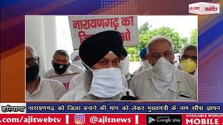 video : नारायणगढ़ को जिला बनाने की मांग को लेकर मुख्यमंत्री के नाम सौंपा ज्ञापन
