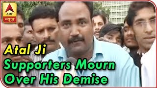 Atal Bihari Vajpayee' supporters MOURN over his demise, demand his photo on Indian currenc - ABPNEWSTV