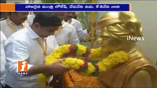 Nara Lokesh  Participated in TDP Parliamentary committee Meeting in Vijayawada | iNews - INEWS