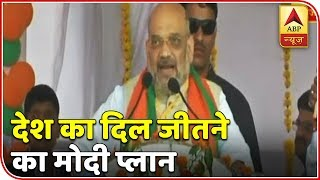 Here is BJP's mega plan that promises to win 2019 Elections - ABPNEWSTV