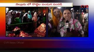 రొట్టెల పండుగ..| Rottela Panduga Celebrations in Nellore Bara Shaheed Dargah | CVR News - CVRNEWSOFFICIAL