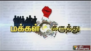 "Public Opinion 29-09-2015 ""Compilation of people's response to Puthiyathalaimurai's following query"" – Puthiya Thalaimurai TV Show"