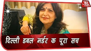 जानिये दिल्ली के डबल मर्डर का पूरा सच | Vardaat | November 16, 2018 - AAJTAKTV