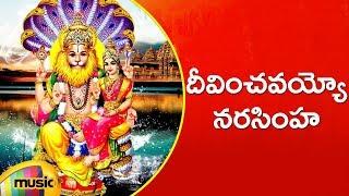 Deevinchavayyo Narasimha Song | Lord Narasimha Swamy Songs | Telugu Bhakti Songs | Mango Music - MANGOMUSIC