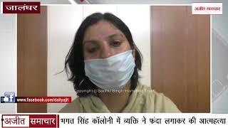 video : Jalandhar - भगत सिंह Colony में व्यक्ति ने फंदा लगाकर किया Suicide