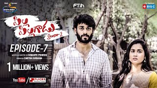 Pilla Pillagadu Web Series S2 E7 || Latest Telugu Web Series 2019 || Sumanth Prabhas - YOUTUBE