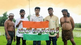 Maro Swathanthram - Latest Telugu Short Film 2018 - YOUTUBE