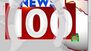 News 100: Watch top news of the business world - ZEENEWS