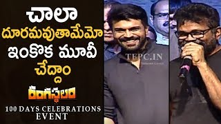 Director Sukumar Emotional Speech @ Rangasthalam 100 Days Celebrations Event - TFPC