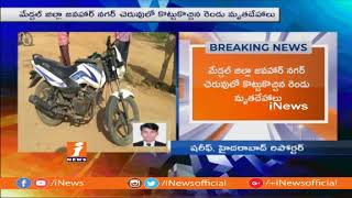 Two Unknown Dead Bodies Found In Jawaharnagar Lake | Medchal | iNews - INEWS