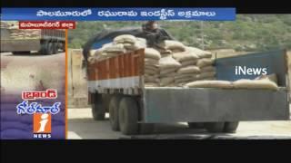 Raghurama Rice industries Fraud In Rice Bags | Palamuru | iNews - INEWS