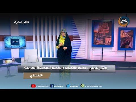 إطلالتي | الفن اليمني.. قصص الأجداد والحضارة.. الحلقة الكاملة (15 أكتوبر)