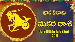 Rasi Phalalu | Makara Rasi | July 16th to July 22nd 2017 | Weekly Horoscope 2017 | #Predictions - TELUGUONE