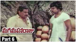 Maga Maharaju | మగ మహారాజు Full Length Telugu Movie | Chiranjeevi | Suhasini | Part 6 - RAJSHRITELUGU