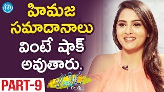 Actress Himaja Exclusive Interview Part #9 || Anchor Komali Tho Kaburlu - IDREAMMOVIES
