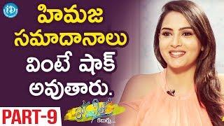 Actress Himaja Exclusive Interview Part #9    Anchor Komali Tho Kaburlu - IDREAMMOVIES