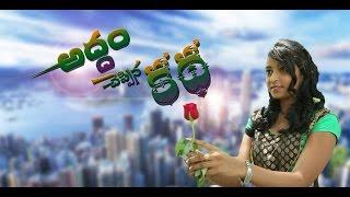 Aaddam Cheppina Katha -Love Realization Telugu Short Film 2018 - YOUTUBE
