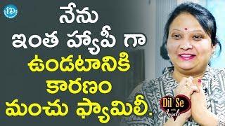 నేను ఇంత హ్యాపీ గా ఉండటానికి కారణం మంచు ఫ్యామిలీ - Geetha Singh || Dil Se With Anjali - IDREAMMOVIES