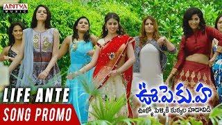 Life Ante Promo Song   U PE KU HA Movie   Rajendra Prasad   Bhrammanandam   Nidhi Prasad - ADITYAMUSIC