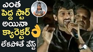 Saaho Prabhas Superb Speech | Prabhas Real Character | Rare and Unseen | TFPC - TFPC