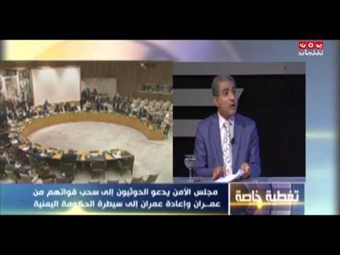 تغطية خاصة 26 الجزء3 بيان مجلس الامن ضد الحوثيين مع نبيل الشرجبي تقديم سميه القواس 30 8 2014