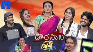Cash Latest Promo -Dorasani Special -13th July 2019 -Anand Deverakonda,Shivani,Shivatmika,Charandeep - MALLEMALATV