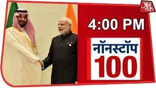 आज शाम की ताज़ा खबरें | News 100 Nonstop | February 20, 2019 - AAJTAKTV