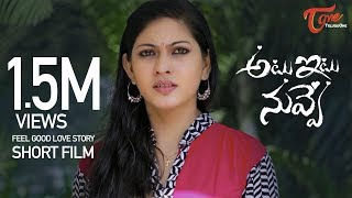 Atu Itu Nuvve   Telugu Short Film 2017   Directed by Shoban NV   #LatestTeluguShortFilm - YOUTUBE